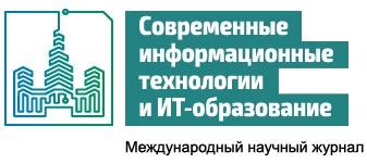 Международный научный журнал Современные информационные технологии и ИТ-образование